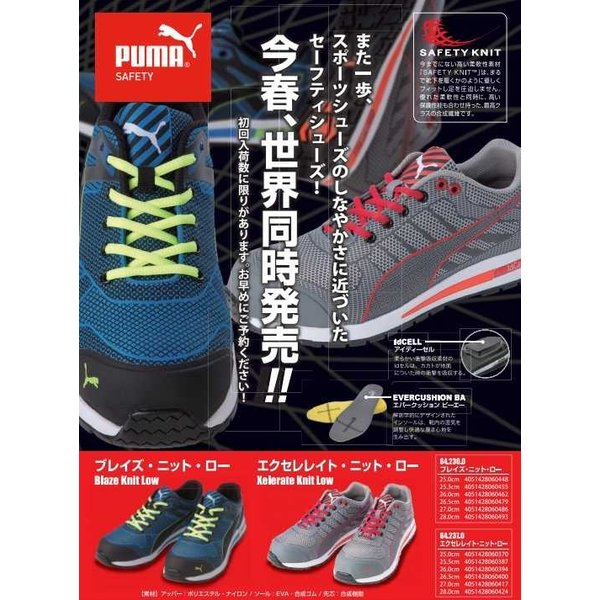 PUMA 安全靴 プーマ セーフティシューズ メンズ Blaze Knit Low ブレイズニットロー 送料無料|carpart83|02