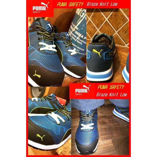 PUMA 安全靴 プーマ セーフティシューズ メンズ Blaze Knit Low ブレイズニットロー 送料無料|carpart83|04