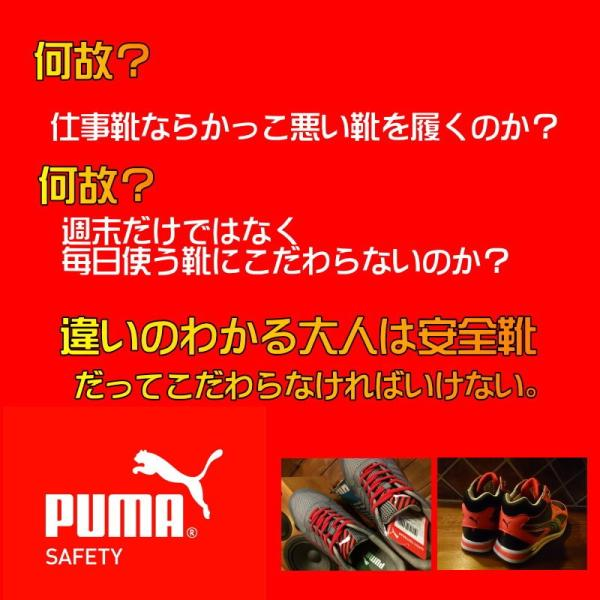 PUMA 安全靴 プーマ セーフティシューズ メンズ Blaze Knit Low ブレイズニットロー 一部地域送料無料 carpart83 07