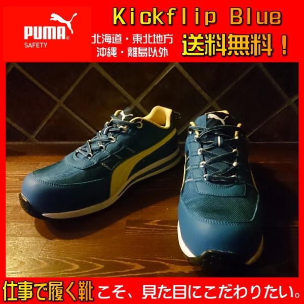 PUMA 安全靴 プーマ セーフティシューズ Kickflip キックフリップ ブルー 一部地域送料無料|carpart83