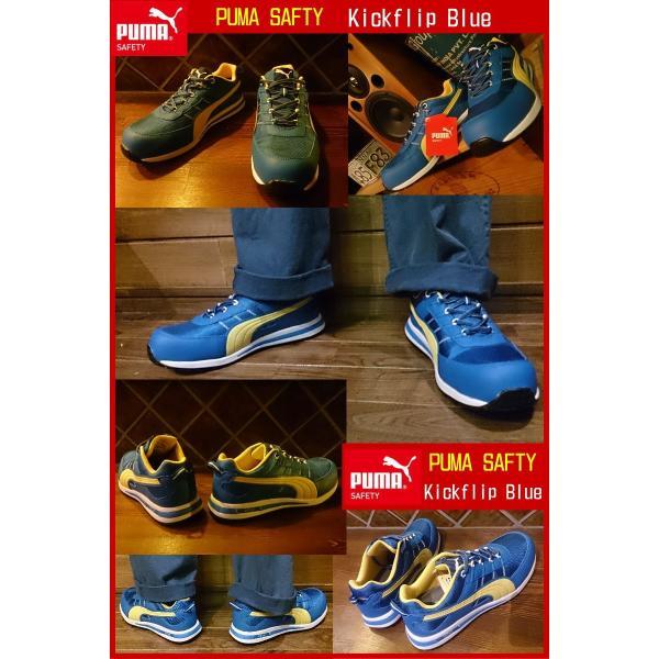 PUMA 安全靴 プーマ セーフティシューズ Kickflip キックフリップ ブルー 送料無料|carpart83|02