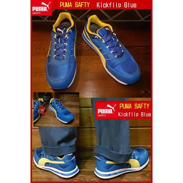 PUMA 安全靴 プーマ セーフティシューズ Kickflip キックフリップ ブルー 一部地域送料無料|carpart83|04