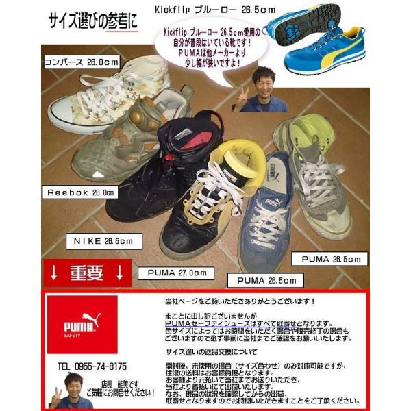 PUMA 安全靴 プーマ セーフティシューズ Kickflip キックフリップ ブルー 送料無料|carpart83|05