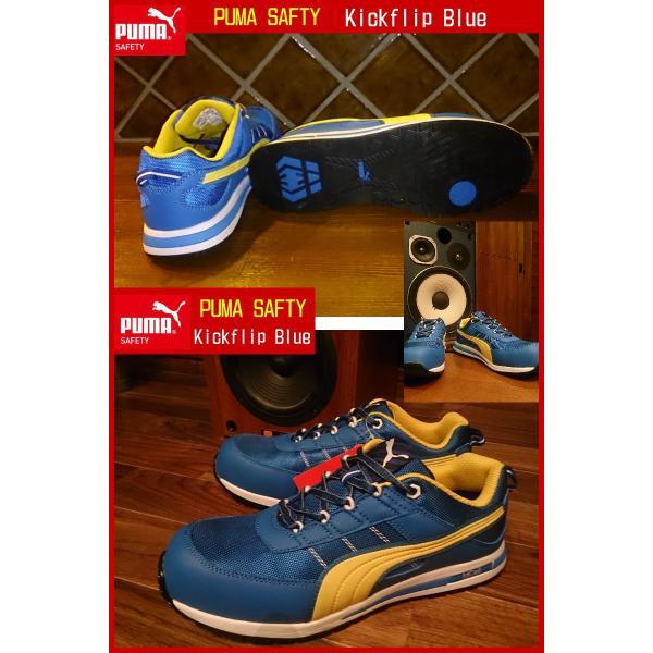 PUMA 安全靴 プーマ セーフティシューズ Kickflip キックフリップ ブルー 送料無料|carpart83|06