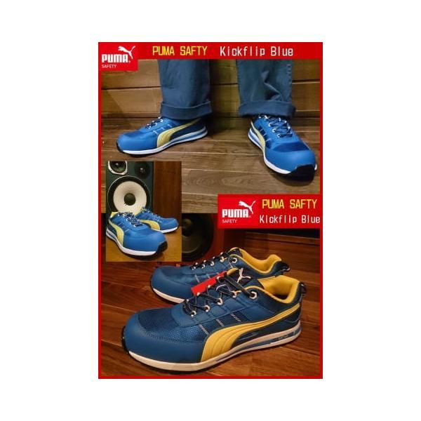 PUMA 安全靴 プーマ セーフティシューズ Kickflip キックフリップ ブルー 一部地域送料無料|carpart83|07