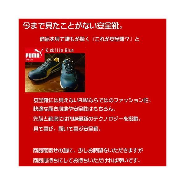 PUMA 安全靴 プーマ セーフティシューズ Kickflip キックフリップ ブルー 一部地域送料無料|carpart83|09