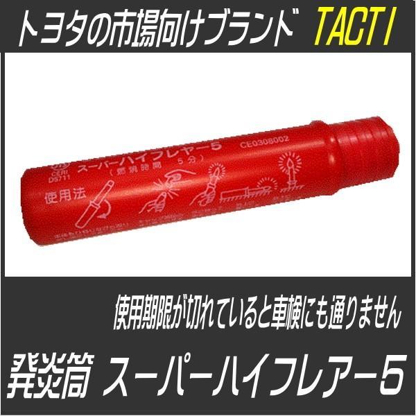 発炎筒 スーパーハイフレアー5|carpart83