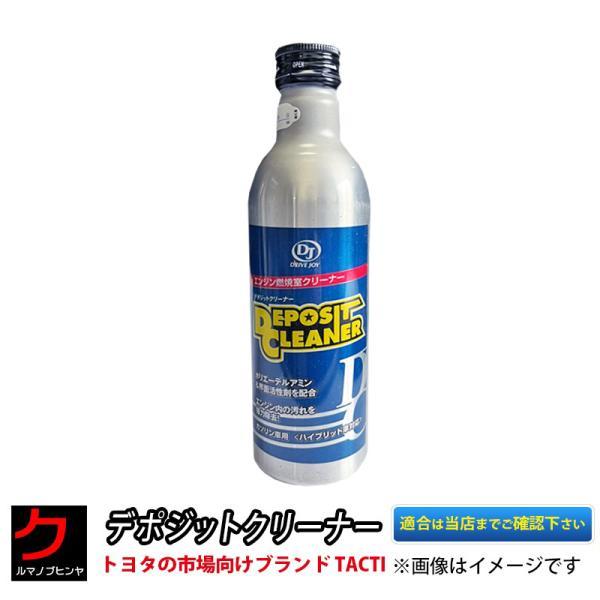 デポジットクリーナー タクティー TACTI ドライブジョイ DRIVEJOY|carpart83