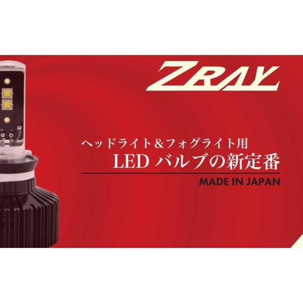 LED ヘッドライト 日本製 3年保証 車検対応 ZRAY H4 6500ケルビン 4000/3000ル―メン 送料無料 RH1|carpart83|02