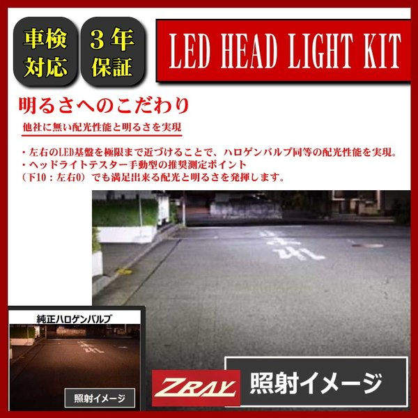 LED ヘッドライト 日本製 3年保証 車検対応 ZRAY H4 6500ケルビン 4000/3000ル―メン 送料無料 RH1|carpart83|03