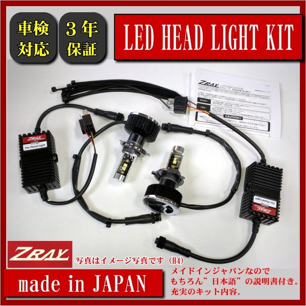 LED ヘッドライト 日本製 3年保証 車検対応 ZRAY H4 6500ケルビン 4000/3000ル―メン 送料無料 RH1|carpart83|05