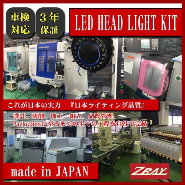 LED ヘッドライト 日本製 3年保証 車検対応 ZRAY H4 6500ケルビン 4000/3000ル―メン 送料無料 RH1|carpart83|06