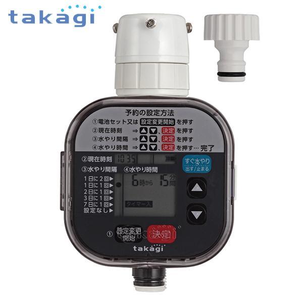 takagi タカギ かんたん水やりタイマー スタンダード GTA111
