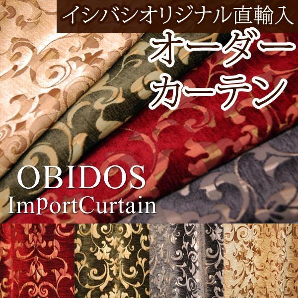 輸入 オーダーカーテン OBIDOS 幅 50〜140 cm×丈 90〜140 cm 直輸入 生地 [オリジナル] 送料無料|carpet-ishibashi