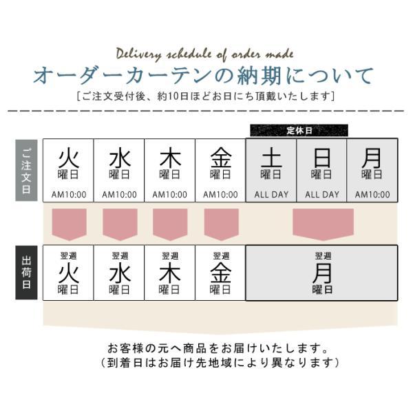 輸入 オーダーカーテン OBIDOS 幅 50〜140 cm×丈 90〜140 cm 直輸入 生地 [オリジナル] 送料無料|carpet-ishibashi|13