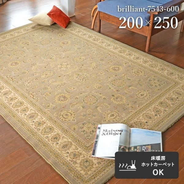カーペット ブリリアント 7543-600 200×250 cm ベルギー製 世界 最高級 ウィルトン織 絨毯 送料無料|carpet-ishibashi