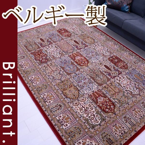 カーペット ブリリアント75136 160×230 cm 世界 最高級 機械織り 絨毯 ベルギー製 高級 ウィルトン 送料無料|carpet-ishibashi