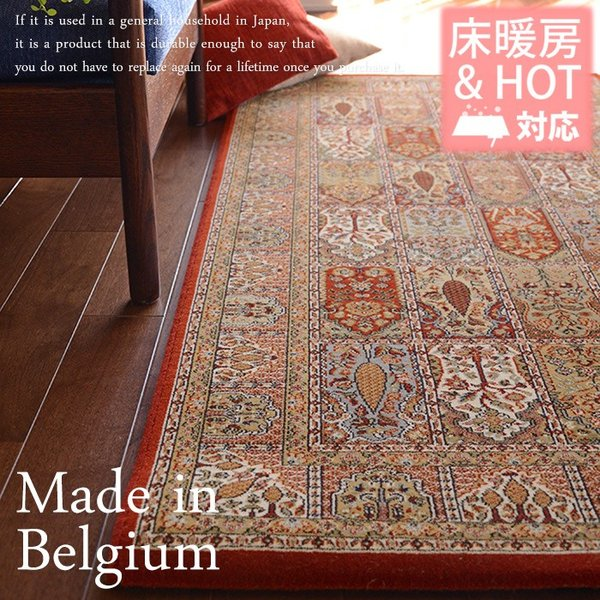 玄関マット ブリリアント 75136 80×150 cm ベルギー製 世界 最高級 ウィルトン織 送料無料|carpet-ishibashi