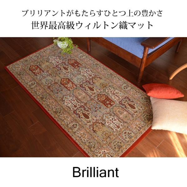 玄関マット ブリリアント 75136 80×150 cm ベルギー製 世界 最高級 ウィルトン織 送料無料|carpet-ishibashi|02