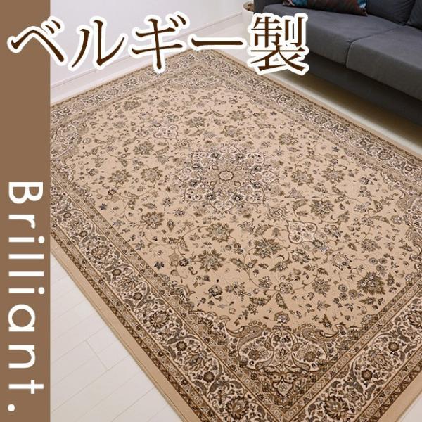 カーペット ブリリアント75192 200×250 cm 世界 最高級 機械織り 絨毯 ベルギー製 高級 ウィルトン 送料無料|carpet-ishibashi