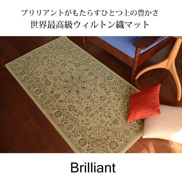 玄関マット ブリリアント 75192 60×90 cm ベルギー製 世界 最高級 ウィルトン織 送料無料 carpet-ishibashi 02