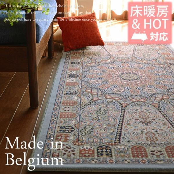 玄関マット ブリリアント 7524 67×120 cm ベルギー製 世界 最高級 ウィルトン織 送料無料|carpet-ishibashi