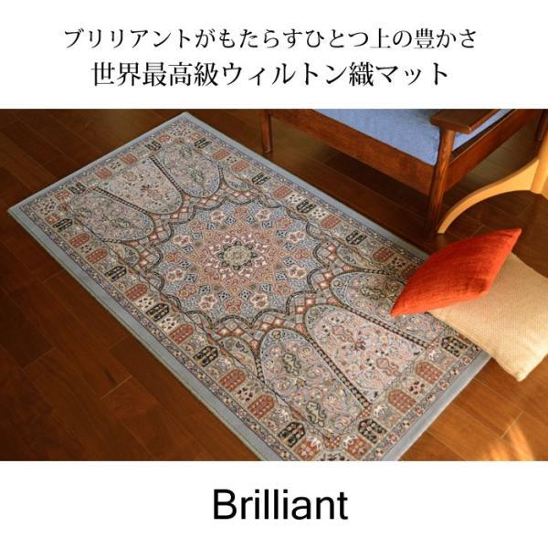 玄関マット ブリリアント 7524 67×120 cm ベルギー製 世界 最高級 ウィルトン織 送料無料|carpet-ishibashi|02
