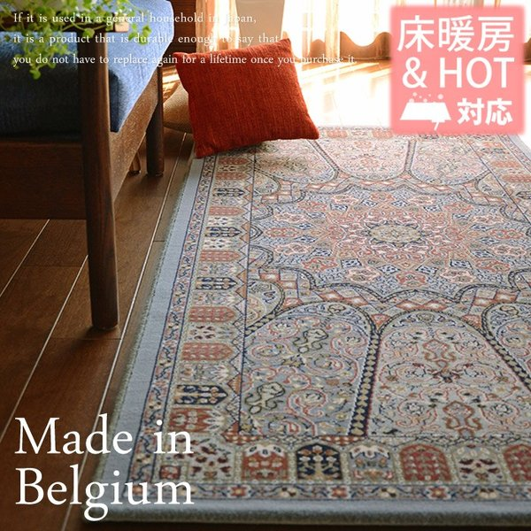玄関マット ブリリアント 7524 80×150 cm ベルギー製 世界 最高級 ウィルトン織 送料無料|carpet-ishibashi