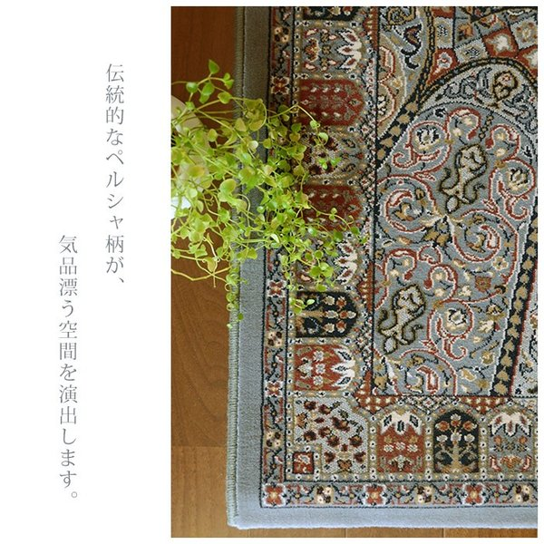 玄関マット ブリリアント 7524 80×150 cm ベルギー製 世界 最高級 ウィルトン織 送料無料|carpet-ishibashi|04