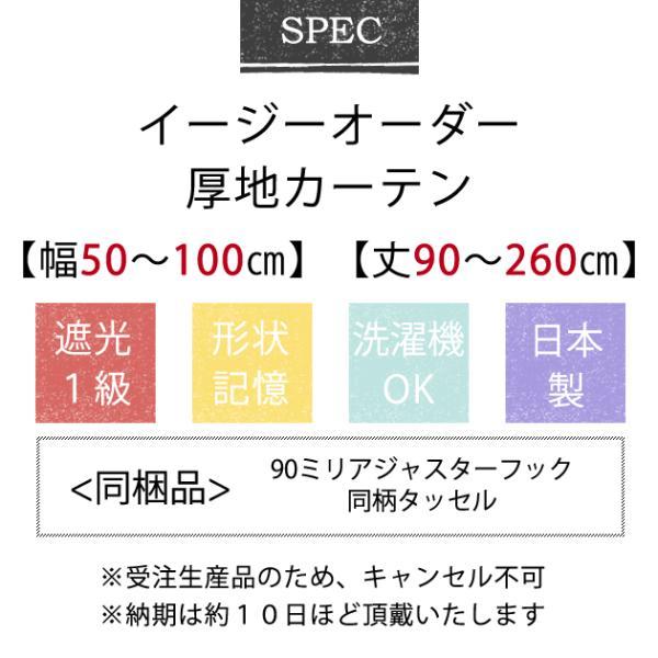 イージー オーダーカーテン プー シーン 幅 50〜100 cm×丈 90〜260 cm 遮光 1級 スミノエ 送料無料|carpet-ishibashi|17
