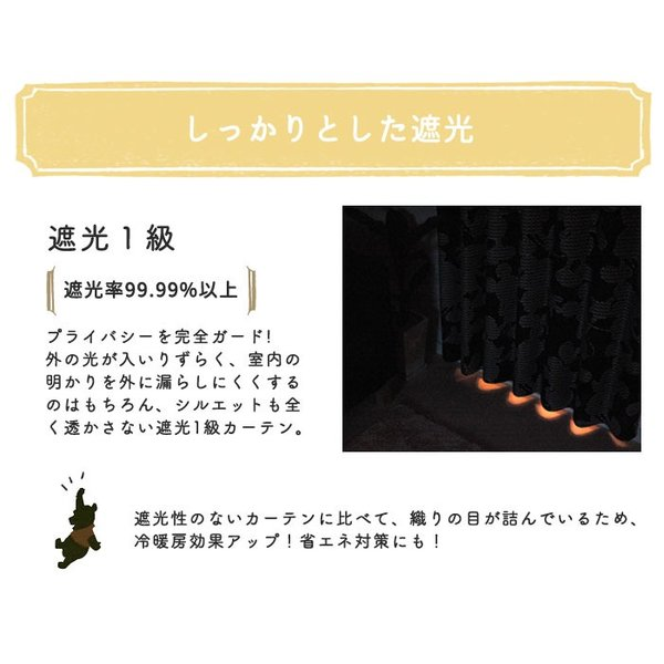 イージー オーダーカーテン プー シーン 幅 50〜100 cm×丈 90〜260 cm 遮光 1級 スミノエ 送料無料|carpet-ishibashi|08