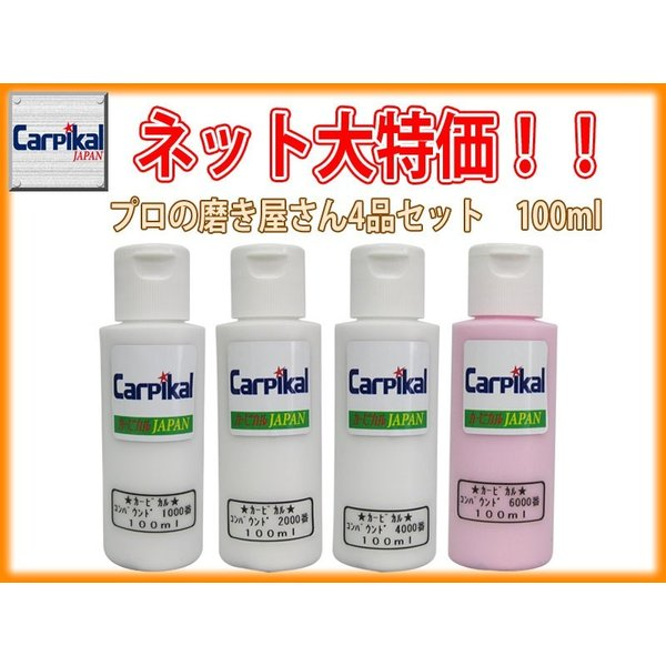 業務用 カーピカルコンパウンド4品セット