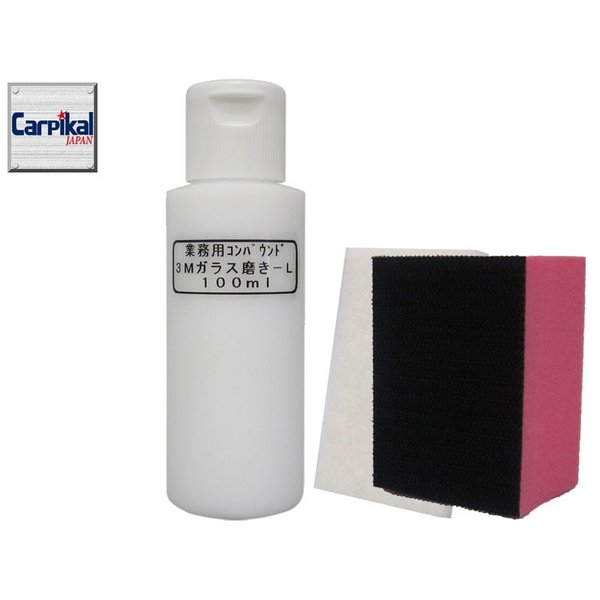 【3M コンパウンド ガラス磨き-L 100ml】(お試しサイズ) ガラス小傷 ガラス磨き 油膜除去 ワイパー傷