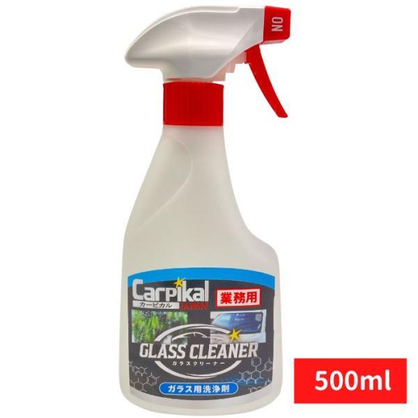 【業務用 ガラスクリーナー 500ml】(お試しサイズ) 内窓のタバコのヤニやベトツキ