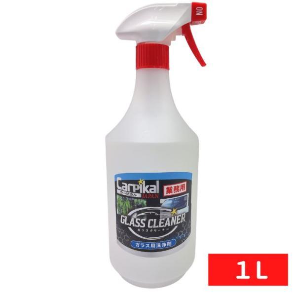【業務用 ガラスクリーナー 1L】ウインドケア 窓ガラス汚れ落とし フロントガラス