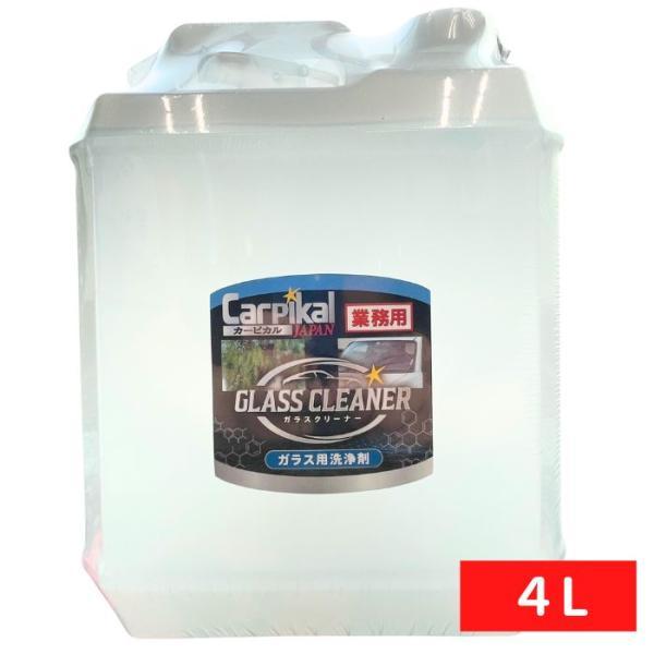 【業務用 ガラスクリーナー 4L】ガラス 手垢汚れ クリーニング