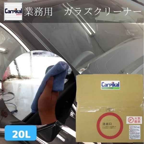 窓用洗剤 【送料無料・業務用カーピカルガラスクリーナー20L】 ウインドケア用品