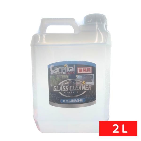 【業務用 ガラスクリーナー 2L】ガラスクリーナー プロ愛用ウインドウ汚れ落し