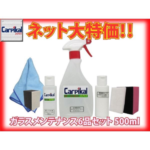 業務用 ガラスメンテンス6品セット  500ml