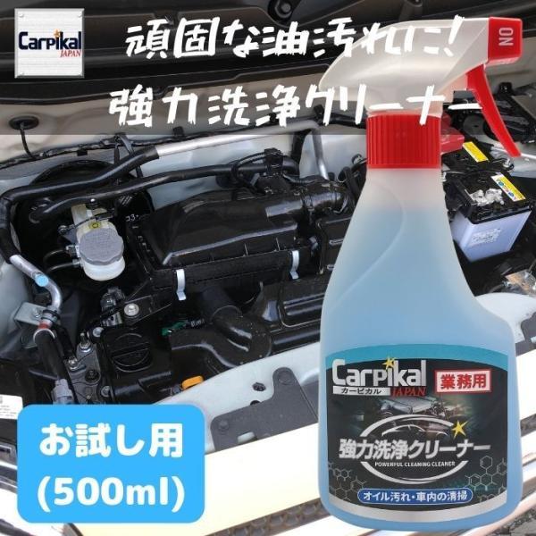 【業務用 強力洗浄クリーナー 500ml】(お試しサイズ) エンジンルーム洗浄 油汚れ 除去