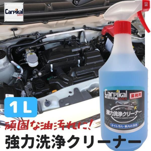 【業務用 強力洗浄クリーナー 1L】 エンジンクリーナー エンジンルーム洗浄