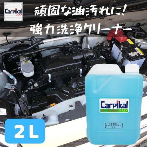 【業務用 強力洗浄クリーナー 2L】 ホイールクリーナー タイヤ洗浄