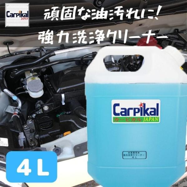 【業務用 強力洗浄クリーナー 4L】 車 洗剤 洗浄 油汚れ落とし エンジン洗浄