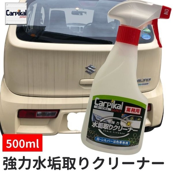 【業務用 強力水垢取りクリーナー 500ml】(お試しサイズ) 車 水垢 エンブレム周り