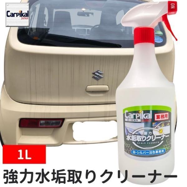 【業務用 強力水垢取りクリーナー 1L】 エンブレム汚れ 車 水垢落とし