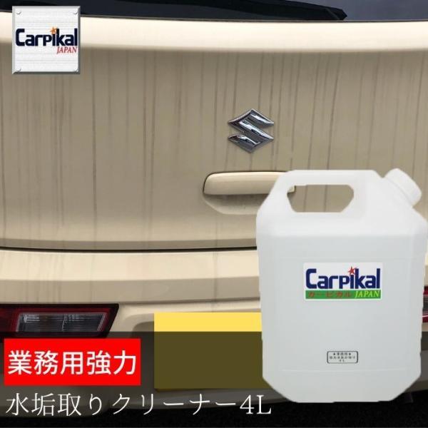 【業務用 強力水垢取りクリーナー 4L】 頑固な水あかがスプレーするだけで簡単除去
