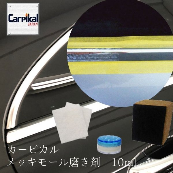 【業務用 メッキモール磨き 10cc】 窓枠腐食 雨染 白ぼけ 欧州車