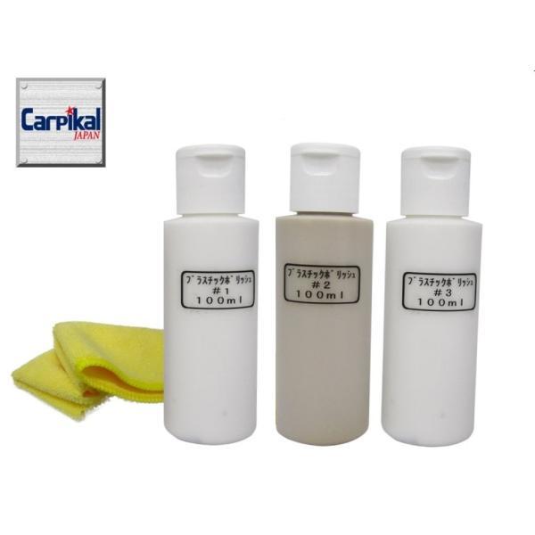 【プラスチックポリッシュ#1&#2&#3セット 100ml】ヘッドライトクリーナー ドアバイザー磨き アクリル磨き 保護