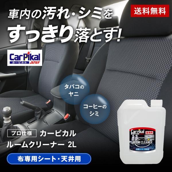 【業務用 ルームクリーナー 2L】 内装クリーニング 車内清掃 車洗剤 ペットの汚れ シートシミ タバコのヤニ フロアーマット汚れ 煙草の汚れ