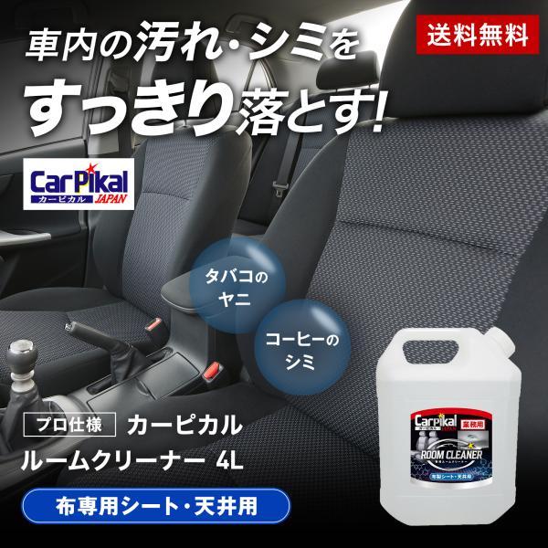 【業務用 ルームクリーナー 4L】 タバコのヤニ 布シート汚れ たばこヤニ シートの汚れ シートシミ 天井の汚れ 車クリーナー 車クリーナー